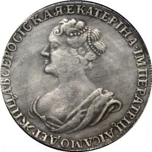1 рубль 1727 года Екатерина 1-1