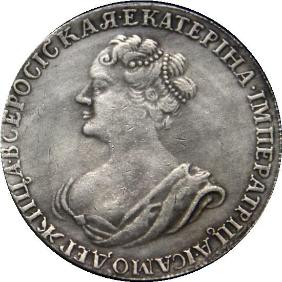 Монета екатерины 1727 цена купить планшет в серпухове