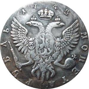 1 рубль 1743 года Елизавета реверс