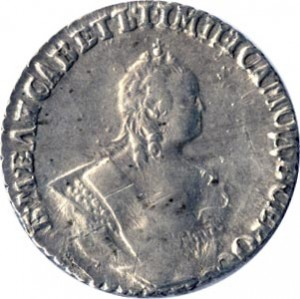 Гривенник 1743