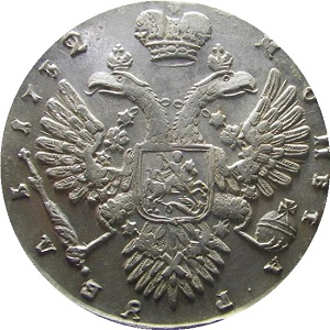 Монета 1 рубль 1732 года Анна реверс