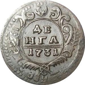 Монета денга 1731 года Анна Иоанновна
