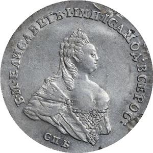 Монета полтина 1742 года Елизавета аверс