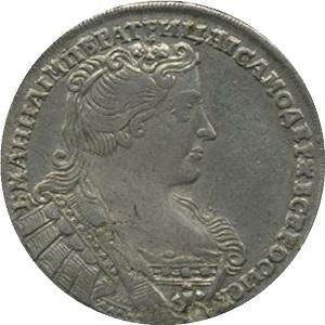 Полтина 1732 года аверс Анна Иоанновна