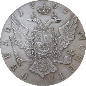 1 рубль 1762 Пётр 3 реверс