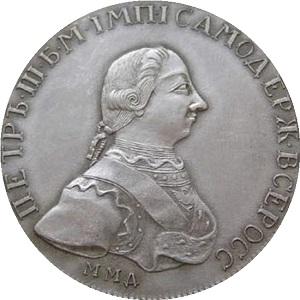 1 рубль 1762 Пётр 3