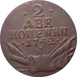 2 копейки 1762 года