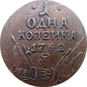 Монета 1 копейка 1762 года Пётр 3