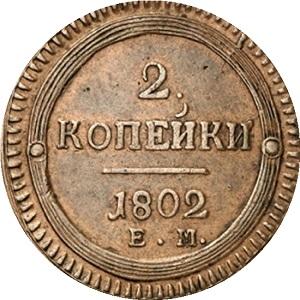 2 копейки 1802 года Александр 1 , номинал