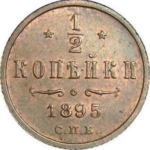 Полкопейки 1895 года номинал