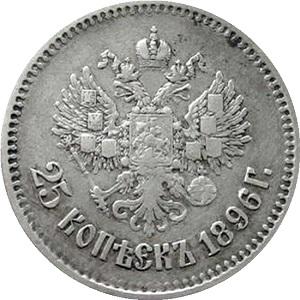 25 копеек 1896 орёл