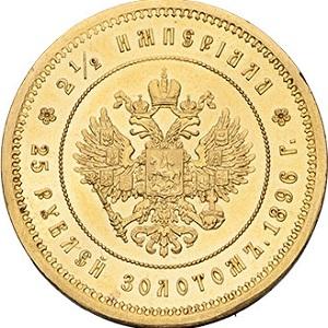 25 рублей 1896 года орёл