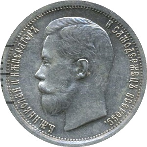 50 копеек Николай 1896 профиль