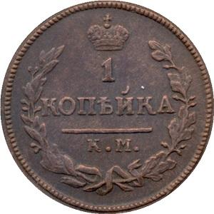 1 копейка 1826 года номинал