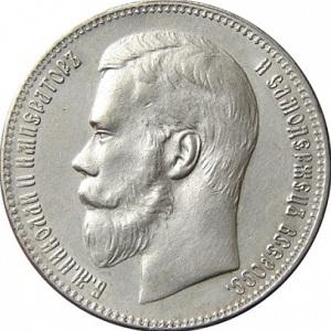 Рубль 1897 года цена продать медаль за оборону москвы цена