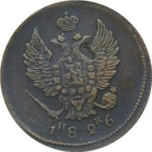 2 копейки 1826 года орёл