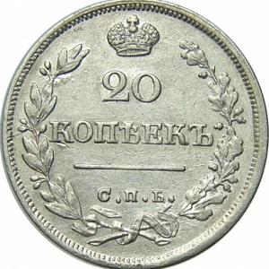 20 копеек 1826 года номинал
