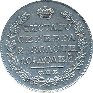 Полтина 1826 года надпись