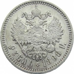 Монета рубль 1898 николай 2 fox notes
