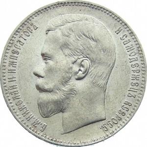 1 рубль 1898 года профиль