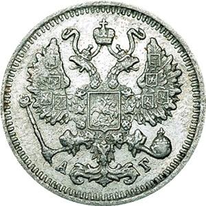 10 копеек 1898 орёл