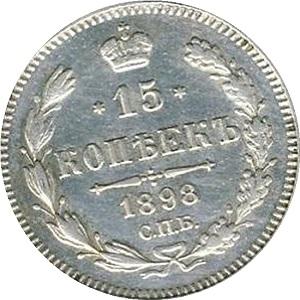 15 копеек 1898 номинал