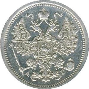15 копеек 1898 орёл
