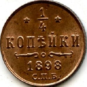 1.4 копейки 1898