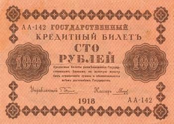 100 рублей 1918 года бум. лицевая