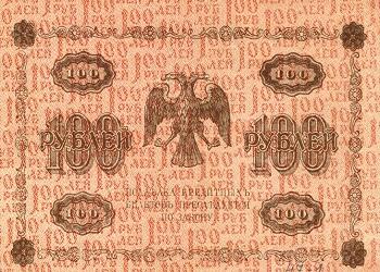 100 рублей бумажные 1918 орёл