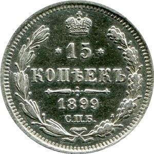 15 копеек 1899 года номинал