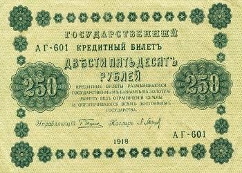 250 рублей 1918 - лицевая