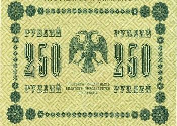 250 рублей 1918 - оборотная