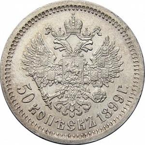 Серебряная монета 1899 года цена николай 2 сколковское ш 31б стр 1