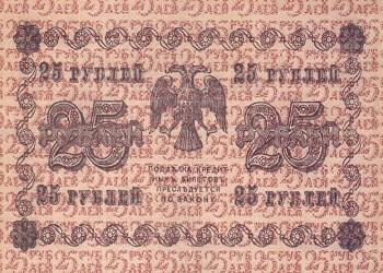 25 рублей 1918 орёл