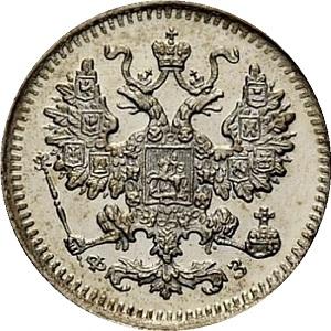 5 копеек 1900 орёл