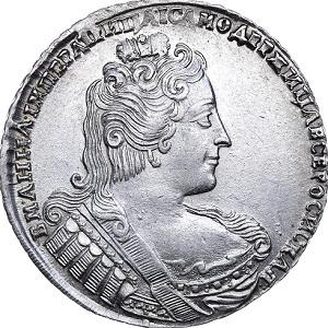 Один рубль 1733 года цена информация о заказе