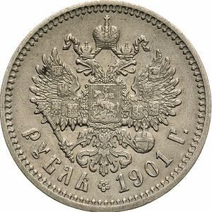 1 рубль 1901 года орёл