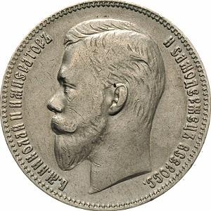 1 рубль 1901 года цена набор монет 5 рублей 2016