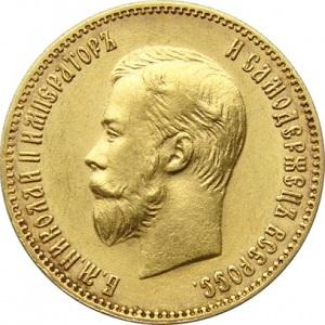 10 рублей 1901 года профиль