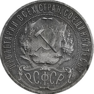 1 рубль 1922 года Герб