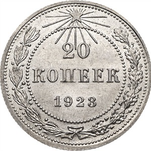 20 копеек 1923 года Номинал