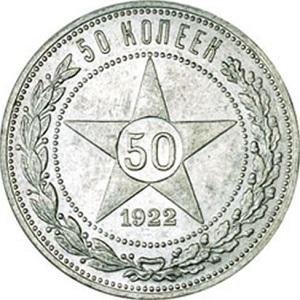 50 копеек 1922 звезда