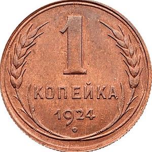 1 копейка 1924 года Номинал