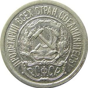 10 копеек 1923 Герб