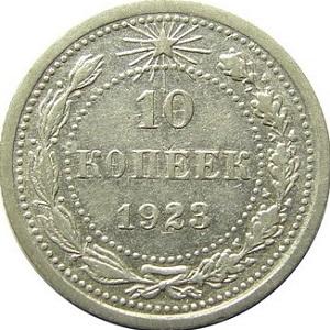 10 копеек 1923 Номинал