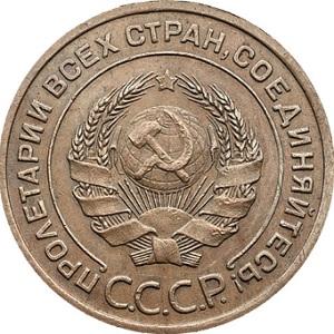 2 копейки 1924 года Герб