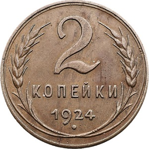 2 копейки 1924 года Номинал