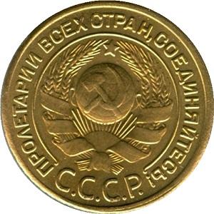 3 копейки 1924 года герб