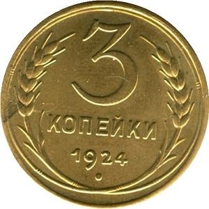3 копейки 1924 года номинал